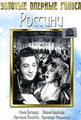 Постер фильма Россини (1942)