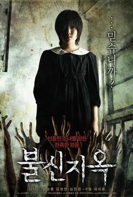 Постер фильма Одержимая (2009)