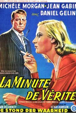 Постер фильма Минута истины (1952)