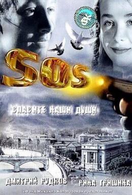 Постер фильма SOS: Спасите наши души (2005)