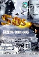 SOS: Спасите наши души (2005)