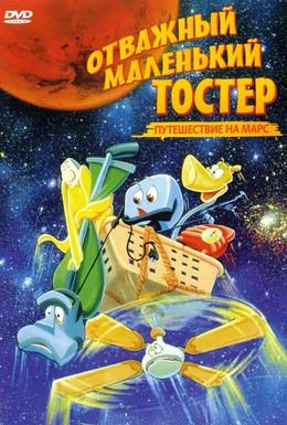 Постер фильма Отважный маленький тостер: Путешествие на Марс (1998)