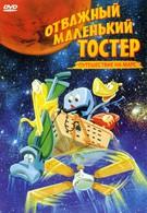 Отважный маленький тостер: Путешествие на Марс (1998)