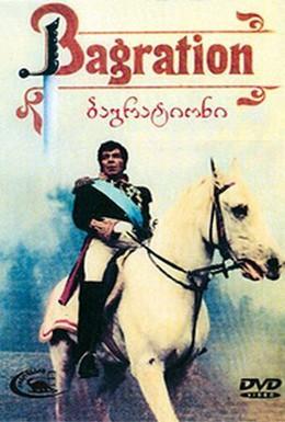 Постер фильма Багратион (1985)