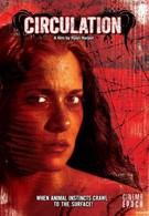 Круговорот (2008)