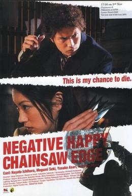 Постер фильма Счастья нет, но есть пила (2007)