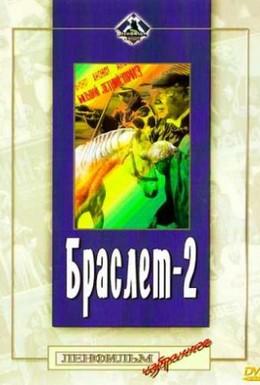 Постер фильма Браслет-2 (1967)