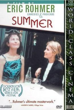 Постер фильма Зеленый луч (1986)