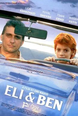 Постер фильма Эли и Бен (2008)