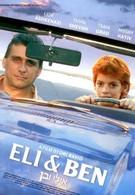 Эли и Бен (2008)