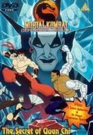 Смертельная битва (1996)