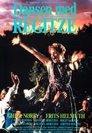 Танец с Регице (1989)
