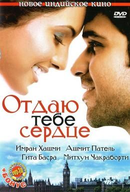 Постер фильма Отдаю тебе сердце (2006)