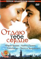 Отдаю тебе сердце (2006)