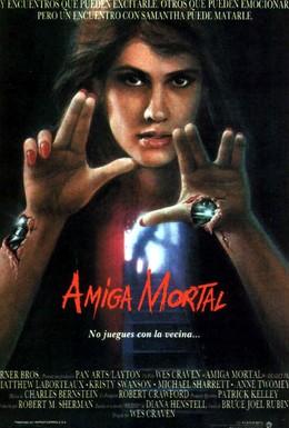 Постер фильма Смертельный друг (1986)