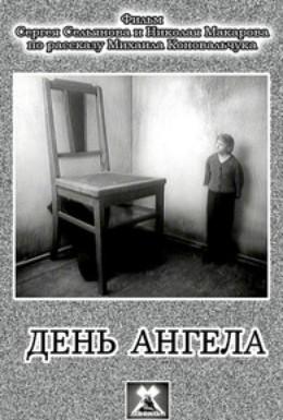 Постер фильма День ангела (1980)