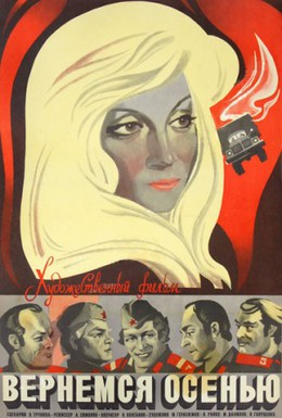 Постер фильма Вернемся осенью (1979)