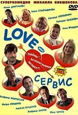 Постер фильма Love – Сервис (2003)
