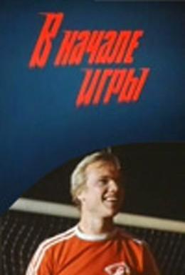 Постер фильма В начале игры (1981)