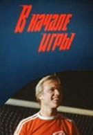 В начале игры (1981)