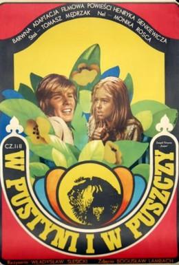 Постер фильма В пустыне и в джунглях (1973)