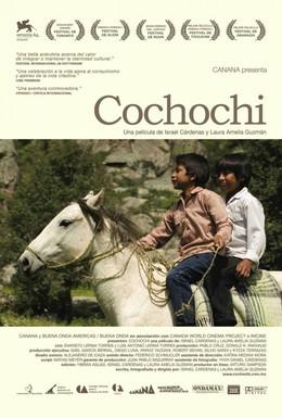 Постер фильма Кочочи (2007)
