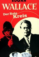 Красный круг (1960)