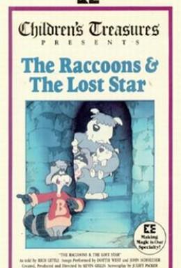 Постер фильма Еноты и Потерянная звезда (1983)