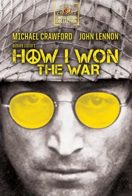 Постер фильма Как я выиграл войну (1967)