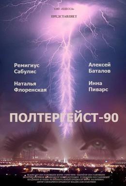 Постер фильма Полтергейст – 90 (1991)