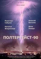 Полтергейст – 90 (1991)
