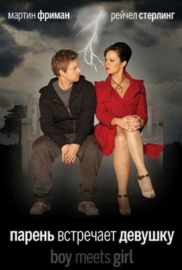 Постер фильма Парень встречает девушку (2009)
