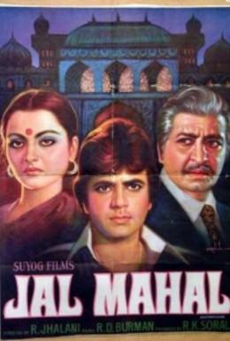 Постер фильма Водный дворец (1980)