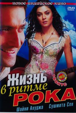 Постер фильма Жизнь в ритме рока (2006)