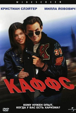 Постер фильма Каффс (1992)