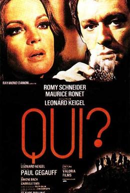 Постер фильма Кто? (1970)