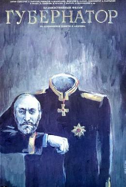 Постер фильма Губернаторъ (1991)