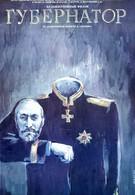 Губернаторъ (1991)