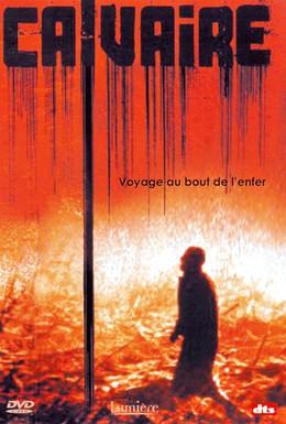 Постер фильма Испытание (2006)