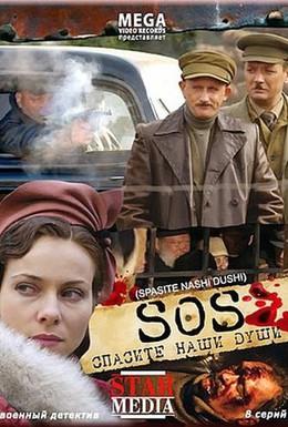 Постер фильма Спасите наши души (2008)