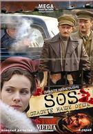 Спасите наши души (2008)