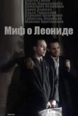 Постер фильма Миф о Леониде (1991)
