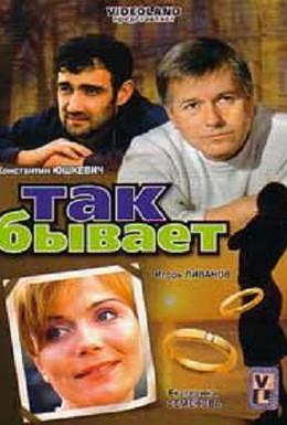Постер фильма Так бывает (2007)