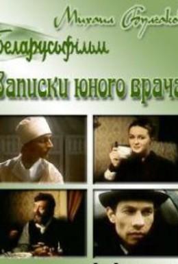 Постер фильма Записки юного врача (1991)