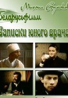 Записки юного врача (1991)