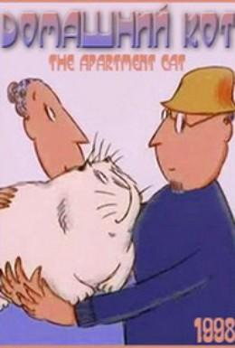 Постер фильма Домашняя кошка (1999)