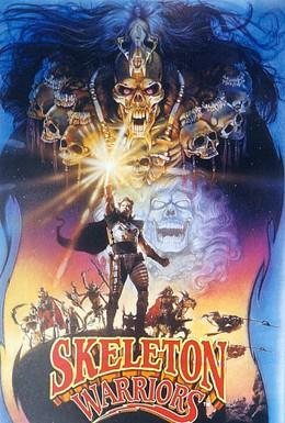 Постер фильма Воины-скелеты (1994)