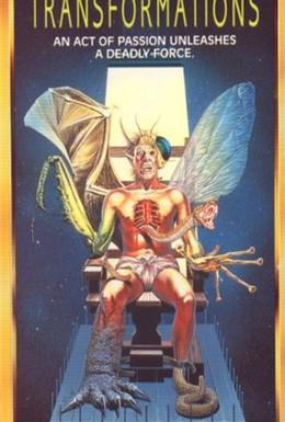 Постер фильма Превращения (1988)