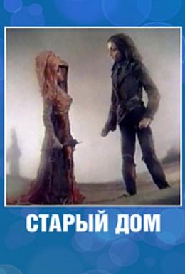 Постер фильма Старый дом (1977)