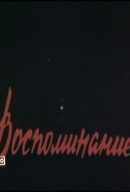 Постер фильма Воспоминание (1986)